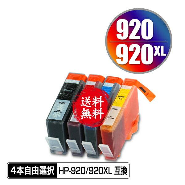 メール便送料無料!1年安心保証!HP用互換インクカートリッジ HP920黒(CD971AA) HP920XLシアン(CD972AA) HP920XLマゼンタ(CD973AA) HP920XLイエロー(CD974AA) 4色自由選択(残量表示機能付)(関連商品 HP920 HP920XL HP920XL黒(CD975AA))