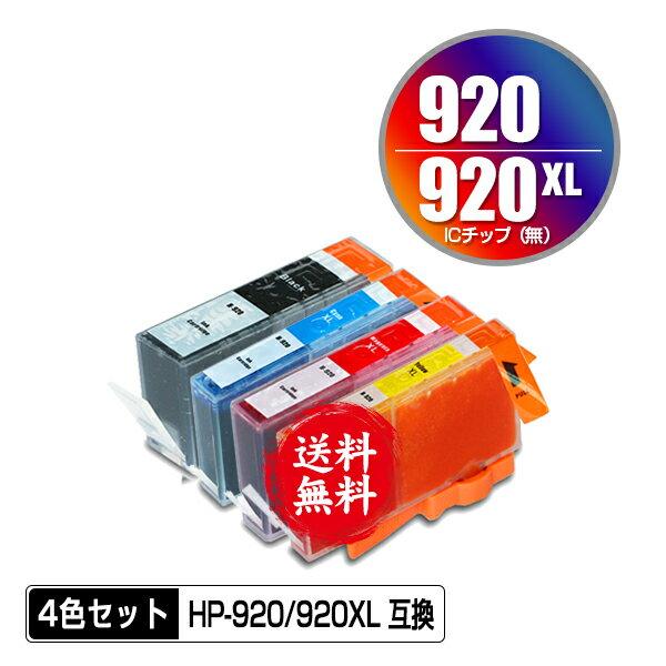 メール便送料無料!1年安心保証!HP用互換インクカートリッジ HP920黒(CD971AA) HP920XLシアン(CD972AA) HP920XLマゼンタ(CD973AA) HP920XLイエロー(CD974AA) 4色自由選択【ICチップ要移設】(関連商品 HP920 HP920XL HP920XL黒(CD975AA))