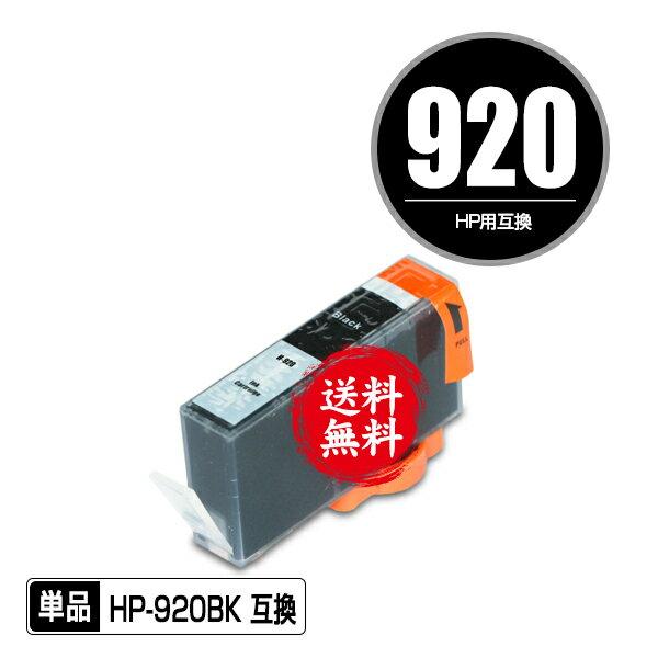 メール便送料無料!1年安心保証!HP用互換インクカートリッジ HP920黒(CD971AA) 単品【ICチップ付(残量表示機能付)】(関連商品 HP920 HP920XL HP920黒(CD971AA) HP920XLシアン(CD972AA) HP920XLマゼンタ(CD973AA) HP920XLイエロー(CD974AA))