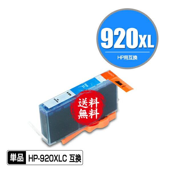 メール便送料無料!1年安心保証!HP用互換インクカートリッジ HP920XLシアン(CD972AA) 単品【ICチップ付(残量表示機能付)】(関連商品 HP920 HP920XL HP920黒(CD971AA) HP920XLシアン(CD972AA) HP920XLマゼンタ(CD973AA) HP920XLイエロー(CD974AA))