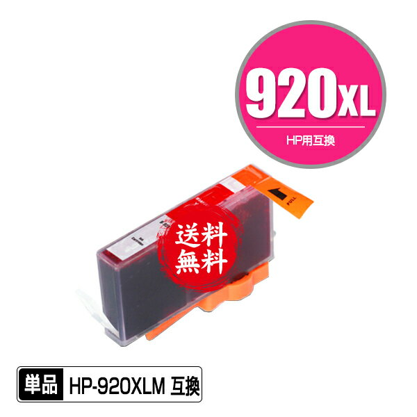 メール便送料無料!1年安心保証!HP用互換インクカートリッジ HP920XLマゼンタ(CD973AA) 単品【ICチップ付(残量表示機能付)】(関連商品 HP920 HP920XL HP920黒(CD971AA) HP920XLシアン(CD972AA) HP920XLマゼンタ(CD973AA) HP920XLイエロー(CD974AA))