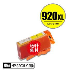 メール便送料無料!1年安心保証!ヒューレット・パッカードプリンター用互換インク HP920XLイエロー(CD974AA) 単品【ICチップ要移設】(関連商品 HP920 HP920XL HP920黒(CD971AA) HP920XLシアン(CD972AA) HP920XLマゼンタ(CD973AA) HP920XLイエロー(CD974AA))