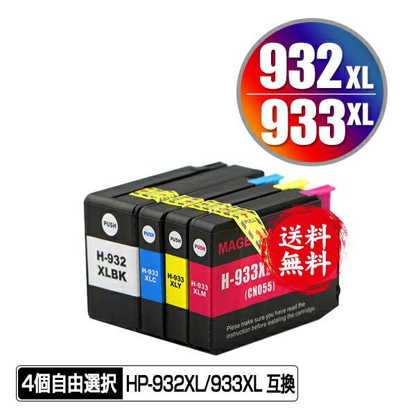 メール便送料無料//1年安心保証!HP用互換インク HP932XL黒(CN053AA) HP933XLシアン(CN054AA) HP933XLマゼンタ(CN055AA) HP933XLイエロー(CN056AA) 4色自由選択(関連商品 HP932 HP932XL HP933XL HP932黒(CN057AA))