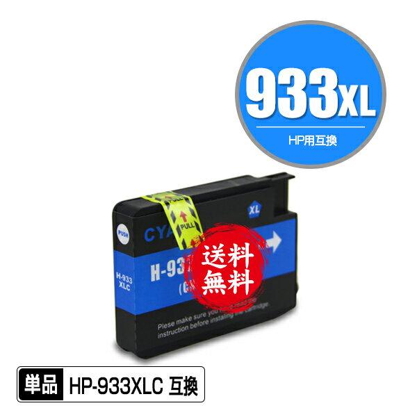 メール便送料無料!1年安心保証!HP用互換インク HP933XLシアン(CN054AA) 単品(関連商品 HP932 HP932XL HP933XL HP932黒(CN057AA) HP932XL黒(CN053AA) HP933XLマゼンタ(CN055AA) HP933XLイエロー(CN056AA))