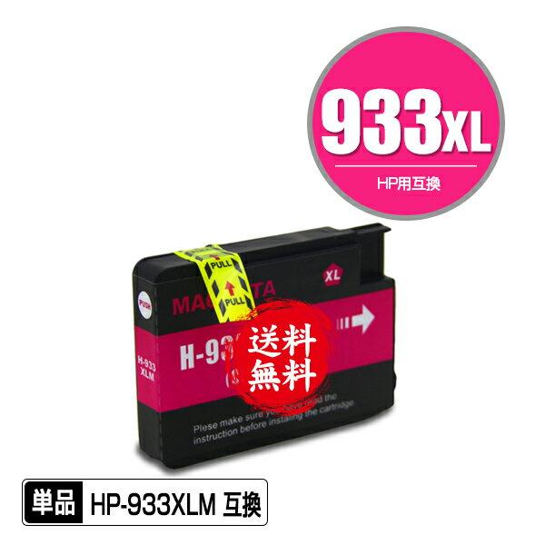 メール便送料無料!1年安心保証!HP用互換インク HP933XLマゼンタ(CN055AA) 単品(関連商品 HP932 HP932XL HP933XL HP932黒(CN057AA) HP932XL黒(CN053AA) HP933XLシアン(CN054AA) HP933XLイエロー(CN056AA))