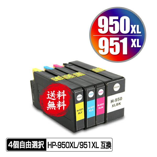 メール便送料無料//1年安心保証!HP用互換インク HP950XL黒(CN045AA) HP951XLシアン(CN046AA) HP951XLマゼンタ(CN047AA) HP951XLイエロー(CN048AA) 4色自由選択(関連商品 HP950 HP951 HP950XL HP951XL HP950黒(CN049AA))