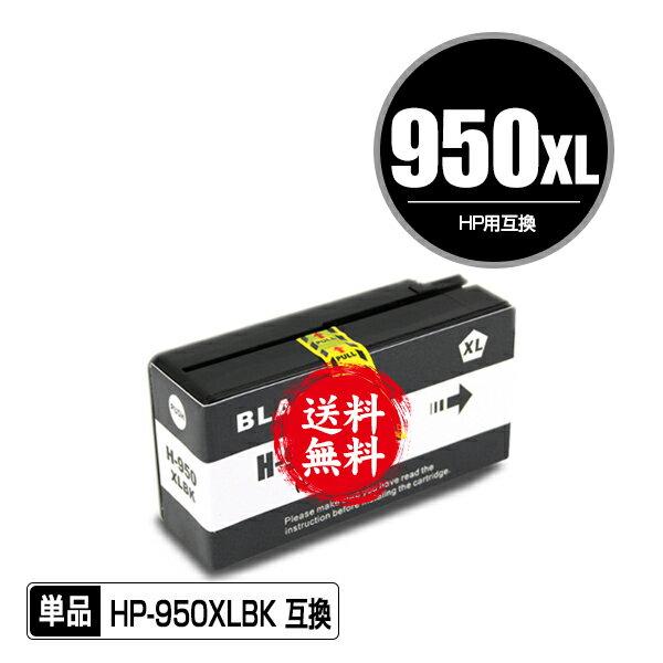 メール便送料無料//1年安心保証!HP用互換インク HP950XL黒(CN045AA) 単品(関連商品 HP950 HP951 HP950XL HP951XL HP950黒(CN049AA) HP951XLシアン(CN046AA) HP951XLマゼンタ(CN047AA) HP951XLイエロー(CN048AA))