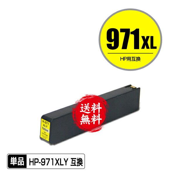 宅配便送料無料!1年安心保証!HP用互換インクカートリッジ HP971XLイエロー(CN628AA) 染料 単品【メール便不可】(関連商品 HP970 HP971 HP970XL HP971XL HP970XLBK(CN625AA))