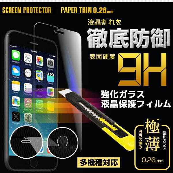 メール便送料無料!強化ガラスフィルム Xperia Z5 Compact Xperia Z5 Xperia A4 Xperia Z4 SO-03G SOV31 402SO SO-04G SO-01H SOV32 501SO SO-02H スマホ保護フィルム 液晶保護フィルム 表面硬度9H 衝撃吸収 気泡防止 飛散防止(商品番号sa-10034)