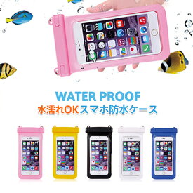 メール便送料無料!iPhoneSE iPhone6Plus iPhone5 Galaxy Xperia Aquos Arrows huawei zenfone htc kyocera nexus 縦18cm 横10cmのスマホ、5.5インチまでのスマホまで対応 スマホ防水ケース 海水浴 プール 防水ケース 防水カバー 防水パック(商品番号sa-10021)