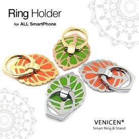 メール便送料無料!iPhoneSE iPhone6 iPhone5 iPhone5s Galaxy Xperia AQUOS Kyocera Arrowsなど対応 VENICEN正規品 おしゃれなリーフデザイン スマートフォン タブレット用 スマホリング 落下防止 強力吸着 スタンド機能(商品番号sa-10032)