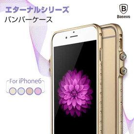 メール便送料無料!iPhone6s Plus iPhone6 Plus iPhone 6s iPhone 6 Baseus 正規品 ダイヤモンドストーン付 耐衝撃 スマホケース スマホカバー ケース カバー(商品番号to-11040)