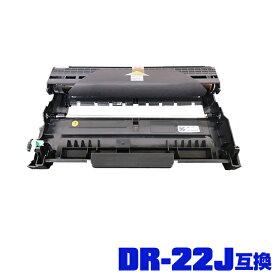 ブラザープリンター用 互換ドラム(汎用)ドラムユニット DR-22J 単品【メール便不可】(DR-22 DR22J DR22 HL-2240D HL-2270DW DCP-7060D DCP-7065DN MFC-7460DN FAX-2840 FAX-7860DW HL-2130)