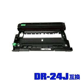 ブラザープリンター用 互換ドラム(汎用)ドラムユニット DR-24J 単品【メール便不可】(DR-24 DR24J DR24 HL-L2330D MFC-L2750DW HL-L2370DN MFC-L2730DN HL-L2375DW DCP-L2550DW DCP-L2535D FAX-L2710DN)