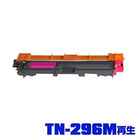 純正パウダー使用 TN-296M(マゼンタ) 大容量 単品 ブラザー用 リサイクル トナー 【メール便不可】(TN-296 TN296M TN296 TN-291 TN291 TN291M HL-3170CDW TN 296 291 HL-3140CW MFC-9340CDW DCP-9020CDW HL3170CDW HL3140CW MFC9340CDW DCP9020CDW)