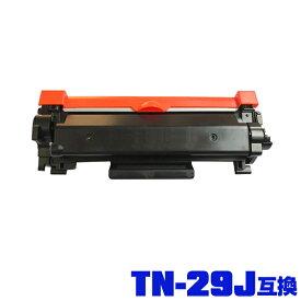 ブラザープリンター用 互換トナー(汎用)トナーカートリッジ TN-29J 単品【メール便不可】(TN-29 TN29J TN29 MFC-L2750DW MFC-L2730DN DCP-L2550DW DCP-L2535D FAX-L2710DN HL-L2375DW HL-L2370DN HL-L2330D)