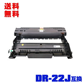 宅配便 送料無料!ブラザープリンター用 互換ドラム(汎用)ドラムユニット DR-22J 単品【メール便不可】(DR-22 DR22J DR22 HL-2240D HL-2270DW DCP-7060D DCP-7065DN MFC-7460DN FAX-2840 FAX-7860DW HL-2130)