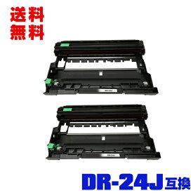 宅配便 送料無料!ブラザープリンター用 互換ドラム(汎用)ドラムユニット DR-24J お得な2本セット【メール便不可】(DR-24 DR24J DR24 HL-L2330D MFC-L2750DW HL-L2370DN MFC-L2730DN HL-L2375DW DCP-L2550DW DCP-L2535D FAX-L2710DN)