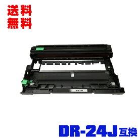 宅配便 送料無料!ブラザープリンター用 互換ドラム(汎用)ドラムユニット DR-24J 単品【メール便不可】(DR-24 DR24J DR24 HL-L2330D MFC-L2750DW HL-L2370DN MFC-L2730DN HL-L2375DW DCP-L2550DW DCP-L2535D FAX-L2710DN)