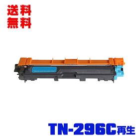 純正パウダー使用 TN-296C(シアン) 大容量 単品 宅配便 送料無料 ブラザー用 リサイクル トナー (TN-296 TN296C TN296 TN-291 TN291 TN291C HL-3170CDW HL-3140CW TN 296 291 MFC-9340CDW DCP-9020CDW HL3170CDW HL3140CW MFC9340CDW DCP9020CDW)