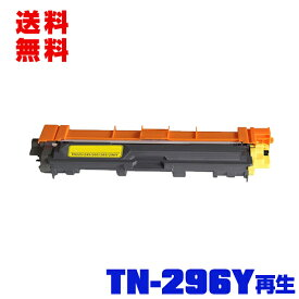 純正パウダー使用 TN-296Y(イエロー) 大容量 単品 宅配便 送料無料 ブラザー用 リサイクル トナー (TN-296 TN296Y TN296 TN-291 TN291 TN291Y HL-3170CDW HL-3140CW TN 296 291 MFC-9340CDW DCP-9020CDW HL3170CDW HL3140CW MFC9340CDW DCP9020CDW)