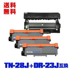 宅配便 送料無料!ブラザープリンター用 互換トナー/ドラム(汎用)トナーカートリッジ/ドラムユニット TN-28J×3 + DR-23J×1 お得な4本セット【メール便不可】(TN-28 DR-23 TN28 DR23 HL-L2360DN HL-L2365DW HL-L2300 DCP-L2520D DCP-L2540DW FAX-L2700DN MFC-L2740DW)