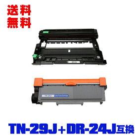 宅配便 送料無料!ブラザープリンター用 互換トナー/ドラム(汎用)トナーカートリッジ/ドラムユニット TN-29J DR-24J お得な2本セット【メール便不可】(TN-29 DR-24 TN29J DR24J TN29 DR24 HL-L2330D MFC-L2750DW HL-L2370DN MFC-L2730DN HL-L2375DW DCP-L2550DW DCP-L2535D)