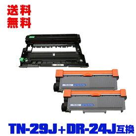 宅配便 送料無料!ブラザープリンター用 互換トナー/ドラム(汎用)トナーカートリッジ/ドラムユニット TN-29J×2 + DR-24J×1 お得な3本セット【メール便不可】(TN-29 DR-24 TN29J DR24J TN29 DR24 HL-L2330D MFC-L2750DW HL-L2370DN MFC-L2730DN HL-L2375DW DCP-L2550DW)