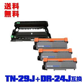宅配便 送料無料!ブラザープリンター用 互換トナー/ドラム(汎用)トナーカートリッジ/ドラムユニット TN-29J×3 + DR-24J×1 お得な4本セット【メール便不可】(TN-29 DR-24 TN29J DR24J TN29 DR24 HL-L2330D MFC-L2750DW HL-L2370DN MFC-L2730DN HL-L2375DW DCP-L2550DW)