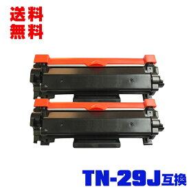 宅配便 送料無料!ブラザープリンター用 互換トナー(汎用)トナーカートリッジ TN-29J お得な2本セット【メール便不可】(TN-29 TN29J TN29 MFC-L2750DW MFC-L2730DN DCP-L2550DW DCP-L2535D FAX-L2710DN HL-L2375DW HL-L2370DN HL-L2330D)