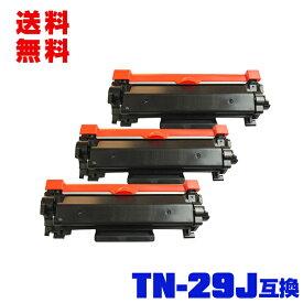 宅配便 送料無料!ブラザープリンター用 互換トナー(汎用)トナーカートリッジ TN-29J お得な3本セット【メール便不可】(TN-29 TN29J TN29 MFC-L2750DW MFC-L2730DN DCP-L2550DW DCP-L2535D FAX-L2710DN HL-L2375DW HL-L2370DN HL-L2330D)