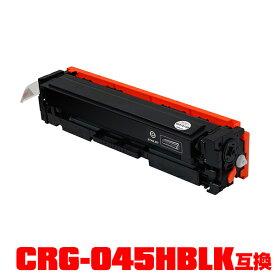 キヤノンプリンター用 互換トナー(汎用)トナーカートリッジ CRG-045HBLK(ブラック) 単品【メール便不可】(CRG-045H CRG-045HBK CRG045HBLK CRG045H CRG045HBK LBP611C LBP612C Satera MF632Cdw MF634Cdw)