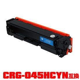 キヤノンプリンター用 互換トナー(汎用)トナーカートリッジ CRG-045HCYN(シアン) 単品【メール便不可】(CRG-045H CRG-045HCYN CRG045HCYN CRG045H CRG045HC LBP611C LBP612C Satera MF632Cdw MF634Cdw)