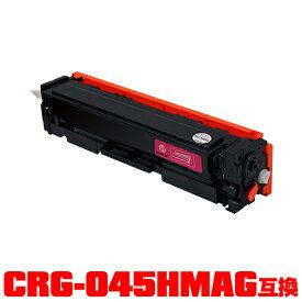 キヤノンプリンター用 互換トナー(汎用)トナーカートリッジ CRG-045HMAG(マゼンタ) 単品【メール便不可】(CRG-045H CRG-045HMAG CRG045HMAG CRG045H CRG045HM LBP611C LBP612C Satera MF632Cdw MF634Cdw)