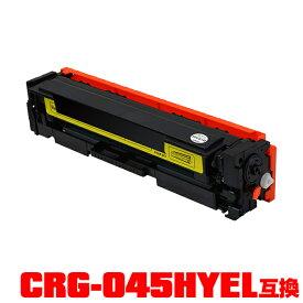 キヤノンプリンター用 互換トナー(汎用)トナーカートリッジ CRG-045HYEL(イエロー) 単品【メール便不可】(CRG-045H CRG-045HYEL CRG045HYEL CRG045H CRG045HY LBP611C LBP612C Satera MF632Cdw MF634Cdw)