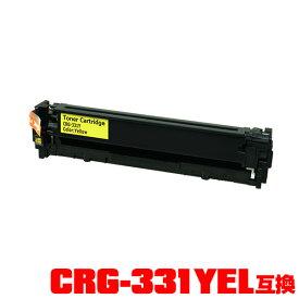 キヤノンプリンター用 互換トナー(汎用)トナーカートリッジ CRG-331YEL(イエロー) 単品【メール便不可】(CRG-331II CRG-331Y CRG331YEL CRG331II CRG331Y CRG-331 CRG331 LBP7110C LBP7100C Satera MF8280Cw MF8230Cn MF628Cw)