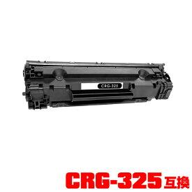 キヤノンプリンター用 互換トナー(汎用)トナーカートリッジ CRG-325 単品【メール便不可】(CRG325 LBP6030 LBP6040)