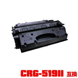 キヤノンプリンター用 互換トナー(汎用)トナーカートリッジ CRG-519II 単品【メール便不可】(CRG519II CRG-519 CRG519 LBP251 LBP252 LBP6300 LBP6600 LBP6340 LBP6330)