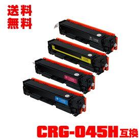 宅配便 送料無料!キヤノンプリンター用 互換トナー(汎用)トナーカートリッジ CRG-045HBLK CRG-045HCYN CRG-045HMAG CRG-045HYEL 4色セット【メール便不可】(CRG-045H CRG-045HBK CRG-045HC CRG-045HM CRG-045HY CRG045H LBP611C LBP612C Satera MF632Cdw MF634Cdw)