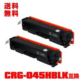 宅配便 送料無料!キヤノンプリンター用 互換トナー(汎用)トナーカートリッジ CRG-045HBLK(ブラック) お得な2本セット【メール便不可】(CRG-045H CRG-045HBK CRG045HBLK CRG045H CRG045HBK LBP611C LBP612C Satera MF632Cdw MF634Cdw)