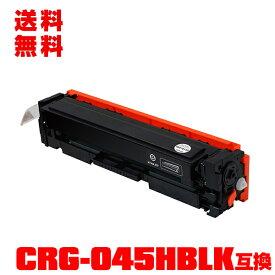 宅配便 送料無料!キヤノンプリンター用 互換トナー(汎用)トナーカートリッジ CRG-045HBLK(ブラック) 単品【メール便不可】(CRG-045H CRG-045HBK CRG045HBLK CRG045H CRG045HBK LBP611C LBP612C Satera MF632Cdw MF634Cdw)