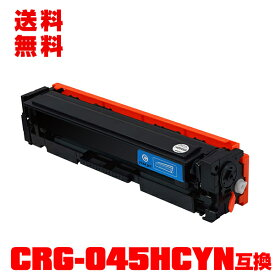 宅配便 送料無料!キヤノンプリンター用 互換トナー(汎用)トナーカートリッジ CRG-045HCYN(シアン) 単品【メール便不可】(CRG-045H CRG-045HCYN CRG045HCYN CRG045H CRG045HC LBP611C LBP612C Satera MF632Cdw MF634Cdw)
