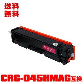 宅配便 送料無料!キヤノンプリンター用 互換トナー(汎用)トナーカートリッジ CRG-045HMAG(マゼンタ) 単品【メール便不可】(CRG-045H CRG-045HMAG CRG045HMAG CRG045H CRG045HM LBP611C LBP612C Satera MF632Cdw MF634Cdw)