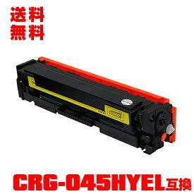 宅配便 送料無料!キヤノンプリンター用 互換トナー(汎用)トナーカートリッジ CRG-045HYEL(イエロー) 単品【メール便不可】(CRG-045H CRG-045HYEL CRG045HYEL CRG045H CRG045HY LBP611C LBP612C Satera MF632Cdw MF634Cdw)