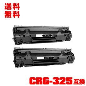 宅配便 送料無料!キヤノンプリンター用 互換トナー(汎用)トナーカートリッジ CRG-325 お得な2本セット【メール便不可】(CRG325 LBP6030 LBP6040)