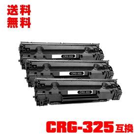 宅配便 送料無料!キヤノンプリンター用 互換トナー(汎用)トナーカートリッジ CRG-325 お得な3本セット【メール便不可】(CRG325 LBP6030 LBP6040)