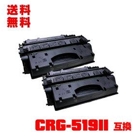 宅配便 送料無料!キヤノンプリンター用 互換トナー(汎用)トナーカートリッジ CRG-519II お得な2本セット【メール便不可】(CRG519II CRG-519 CRG519 LBP251 LBP252 LBP6300 LBP6600 LBP6340 LBP6330)