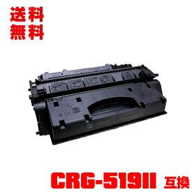 宅配便 送料無料!キヤノンプリンター用 互換トナー(汎用)トナーカートリッジ CRG-519II 単品【メール便不可】(CRG519II CRG-519 CRG519 LBP251 LBP252 LBP6300 LBP6600 LBP6340 LBP6330)
