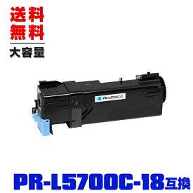 宅配便 送料無料!エヌイーシープリンター用 互換トナー(汎用)トナーカートリッジ PR-L5700C-18(シアン) 大容量 単品【メール便不可】(PR-L5700C PR-L5700 PRL5700 PRL5700C PR-L5700C18 PR-L5700C13 PR-L5700C-13 MultiWriter 5700C 5750C)