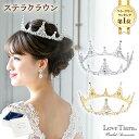 ステラ クラウン | ウェディング ウエディング ブライダル 結婚式 花嫁 王冠 ティアラ 豪華 ヘッドドレス アクセサリ…